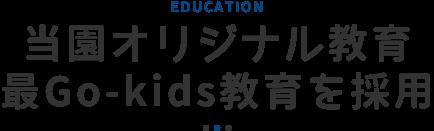 当園オリジナル教育 最Go-kids教育を採用