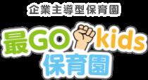 最GO Kids保育園